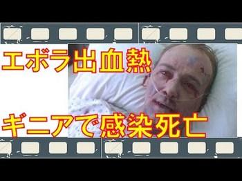 エボラ出血7.jpg