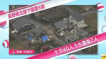 長野地震4.jpg