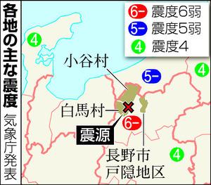 長野地震5.jpg