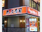 1かっぱ寿司.jpg